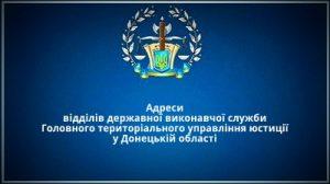 Адреси відділів державної виконавчої служби у Донецькій області