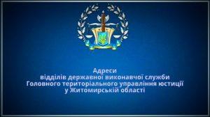 Адреси відділів державної виконавчої служби у Житомирській області