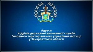 Адреси відділів державної виконавчої служби у Закарпатській області