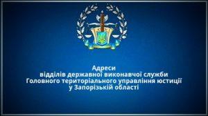 Адреси відділів державної виконавчої служби у Запорізькій області