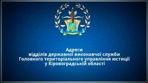 Адреси відділів державної виконавчої служби у Кіровоградській області