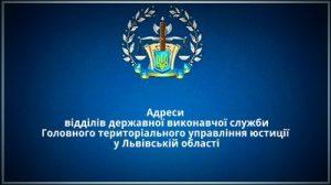 Адреси відділів державної виконавчої служби у Львівській області