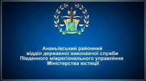 Ананьївський районний відділ державної виконавчої служби