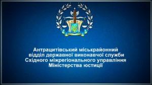 Антрацитівський міськрайонний відділ державної виконавчої служби