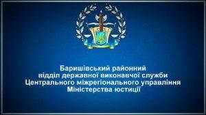 Баришівський районний відділ державної виконавчої служби