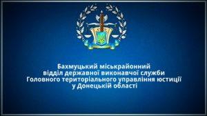 Бахмуцький міськрайонний відділ державної виконавчої служби