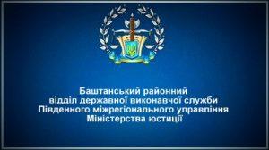 Баштанський районний відділ державної виконавчої служби