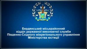 Бердянський міськрайонний відділ державної виконавчої служби
