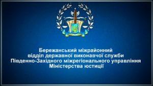 Бережанський міжрайонний відділ державної виконавчої служби