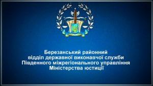 Березанський районний відділ державної виконавчої служби