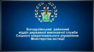 Богодухівський районний відділ державної виконавчої служби