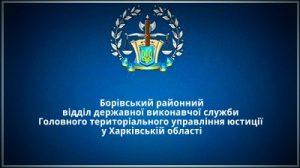 Борівський районний відділ державної виконавчої служби