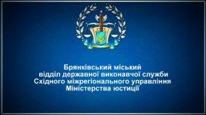 Брянківський міський відділ державної виконавчої служби