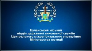 Бучанський міський відділ державної виконавчої служби