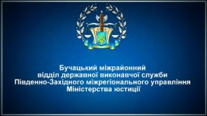 Бучацький міжрайонний відділ державної виконавчої служби