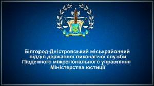 Білгород-Дністровський міськрайонний відділ державної виконавчої служби