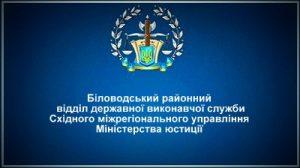 Біловодський районний відділ державної виконавчої служби