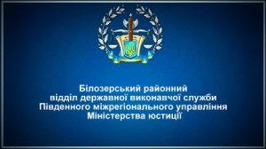 Білозерський районний відділ державної виконавчої служби