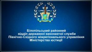 Білопільський районний відділ державної виконавчої служби