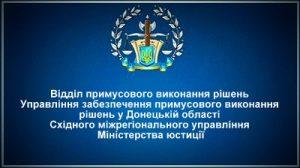 ВПВР Управління забезпечення примусового виконання рішень у Донецькій області
