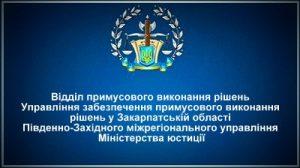 ВПВР Управління забезпечення примусового виконання рішень у Закарпатській області