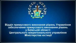 ВПВР Управління забезпечення примусового виконання рішень у Київській області