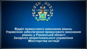 ВПВР Управління забезпечення примусового виконання рішень у Рівненській області
