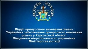 ВПВР Управління забезпечення примусового виконання рішень у Херсонській області