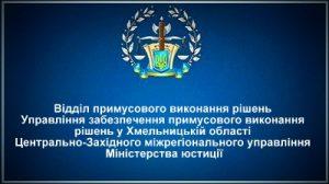 ВПВР Управління забезпечення примусового виконання рішень у Хмельницькій області