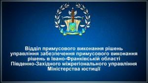 ВПВР управління забезпечення примусового виконання рішень в Івано-Франківській області
