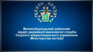 Великобурлуцький районний відділ державної виконавчої служби