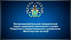 Великомихайлівський міжрайонний відділ державної виконавчої служби