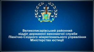 Великописарівський районний відділ державної виконавчої служби