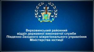 Верховинський районний відділ державної виконавчої служби