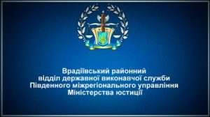 Врадіївський районний відділ державної виконавчої служби