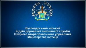Вугледарський міський відділ державної виконавчої служби