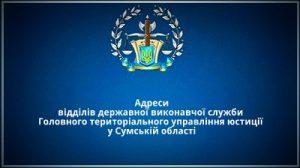 Відділи державної виконавчої служби у Сумській області