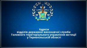 Відділи державної виконавчої служби у Тернопільській області