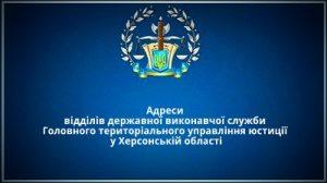 Відділи державної виконавчої служби у Херсонській області