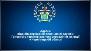 Відділи державної виконавчої служби у Чернівецькій області