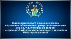 Відділ примусового виконання рішень Управління забезпечення примусового виконання рішень у Житомирській області