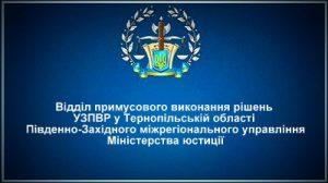Відділ примусового виконання рішень у Тернопільській області