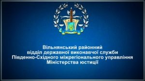 Вільнянський районний відділ державної виконавчої служби