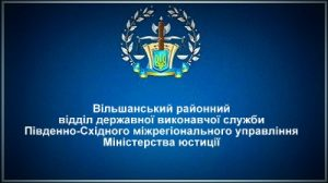 Вільшанський районний відділ державної виконавчої служби