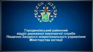Городенківський районний відділ державної виконавчої служби