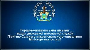 Горішньоплавнівський міський відділ державної виконавчої служби