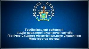 Гребінківський районний відділ державної виконавчої служби