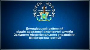 Демидівський районний відділ державної виконавчої служби