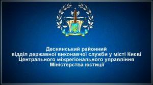 Деснянський районний відділ державної виконавчої служби у місті Києві