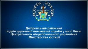 Дніпровський районний відділ державної виконавчої служби у місті Києві
